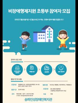 [평생교육] 비장애형제지원 초등부 참여자 모집
