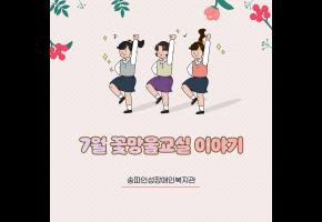 [기능향상팀] 7월 꽃망울교실 프로그램