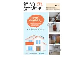 제3호 <우리은행-주거지원편>