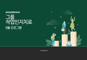 [기능향상팀]9월 프로그램