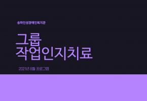 [기능향상팀]9월 그룹작업인지치료