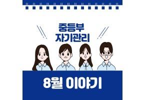 [평생교육] 8월 중등부 자기관리