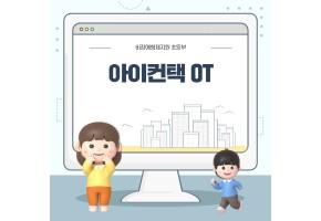 [평생교육] 비장애형제지원 아이컨택 OT