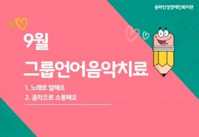 [기능향상팀]9월 그룹언어음악치료