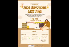 [맞춤설계팀] 혹한기 대비 난방지원
