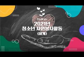 2021 청소년 자원봉사(하계), 비대면 자원봉사활동을 소개합니다.