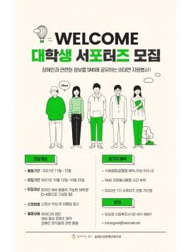 2021 대학생 자원봉사단 서포터즈 모집