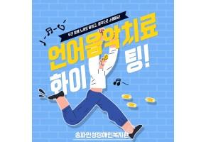 [기능향상팀]8월 그룹언어음악치료