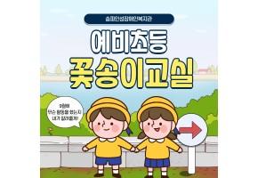 [기능향상]9월 꽃송이교실