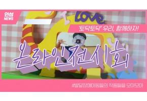 [인성채널] 온라인 전시회 '토닥토닥 우리 함께하자!'