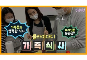 [인성채널] 플라이대디 언택트 가족 쿡방 그리고 퀴즈 대회까지!