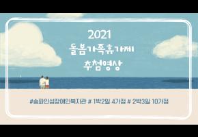 2021 돌봄가족휴가제 선정가족 추첨 영상