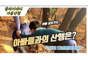 [인성채널] 플라이대디 아빠랑 남한산성 탐험하러 가자!
