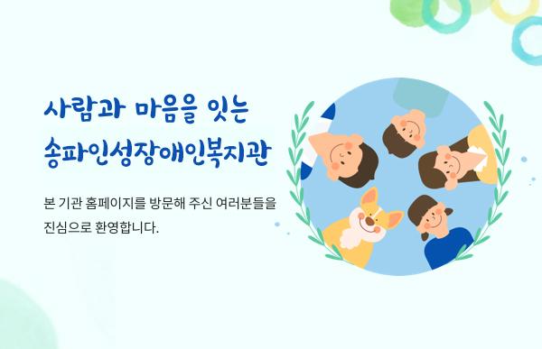 사람과 마음을 잇는 송파인성장애인복지관 본 기관 홈페이지를 방문해 주신 여러분들을 진심으로 환영합니다.