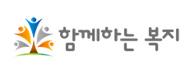 송파인성장애인복지관